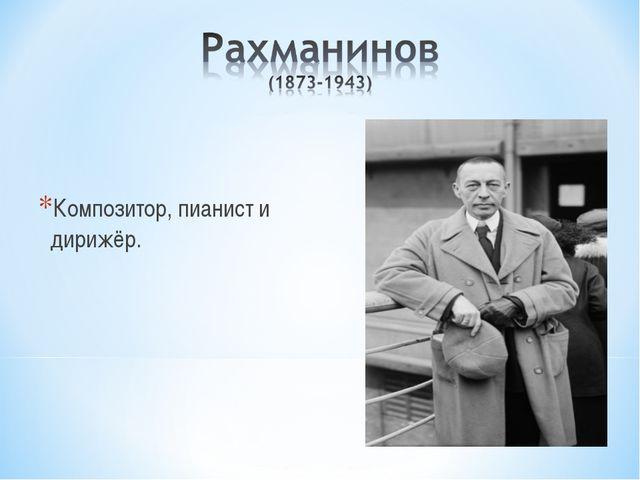 Композитор, пианист и дирижёр.