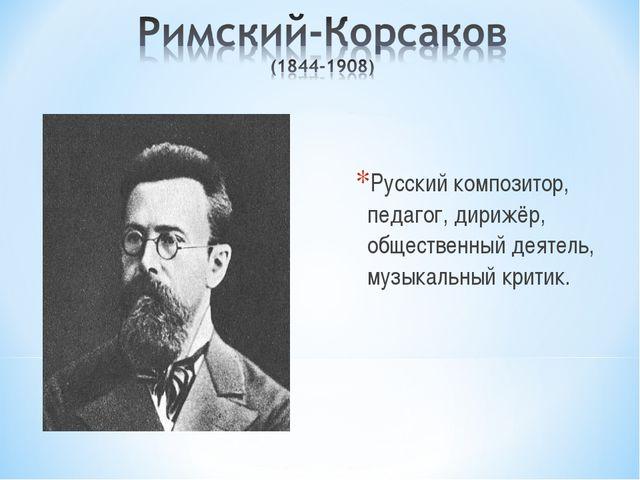 Русский композитор, педагог, дирижёр, общественный деятель, музыкальный критик.
