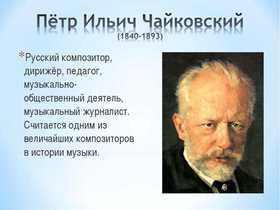 Русский композитор, дирижёр, педагог, музыкально-общественный деятель, музыка...