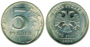 http://tatcoin.ru/wp-content/uploads/2011/08/money_Russia_5ryble_2003.jpg