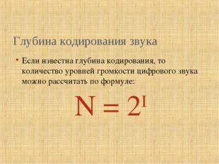 Глубина кодирования звука Если известна глубина кодирования, то количество ур