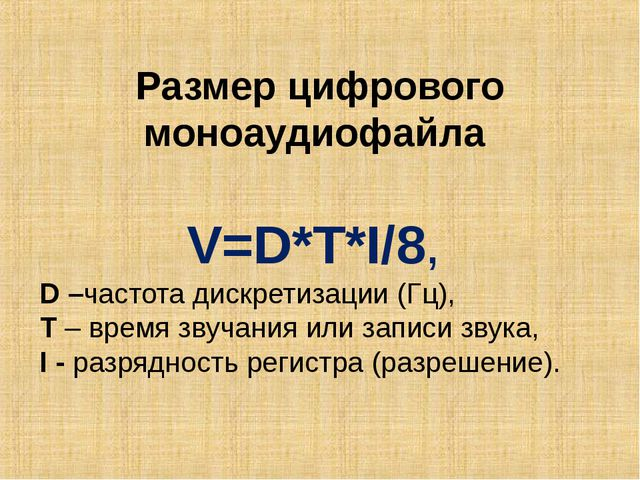 Размер цифрового моноаудиофайла V=D*T*I/8, D –частота дискретизации (Гц), T –...