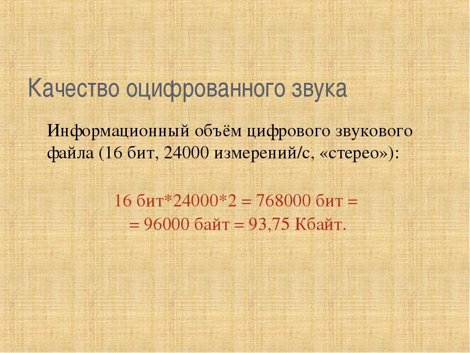 Качество оцифрованного звука Информационный объём цифрового звукового файла...