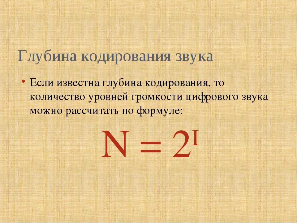 Глубина кодирования звука Если известна глубина кодирования, то количество ур...