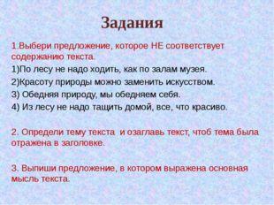 Задания 1.Выбери предложение, которое НЕ соответствует содержанию текста. 1)П