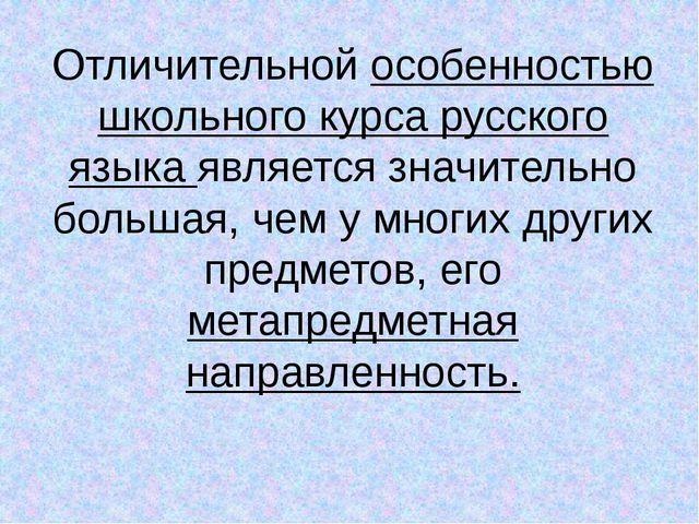 Отличительной особенностью школьного курса русского языка является значительн...