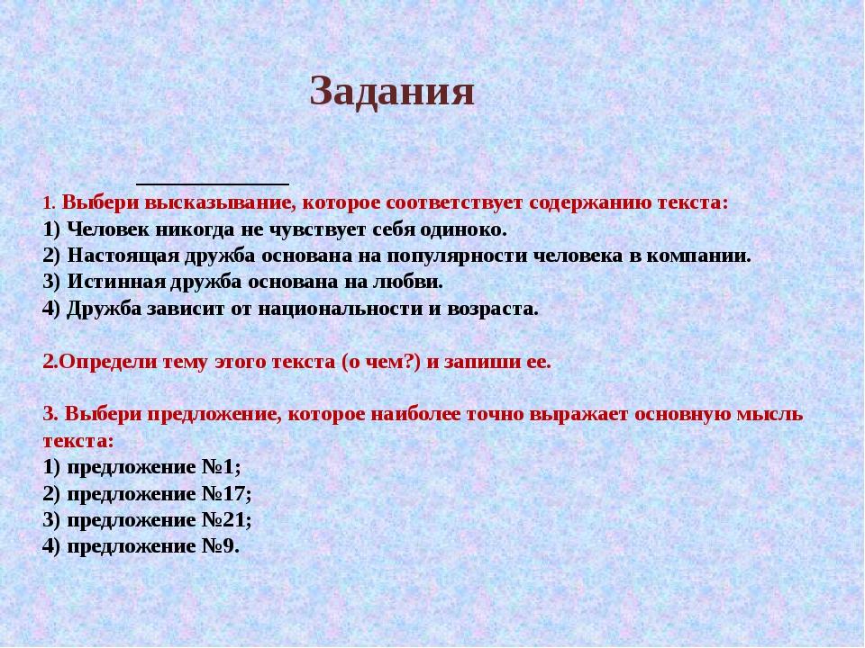 Задания 1. Выбери высказывание, которое соответствует содержанию текста: 1)...