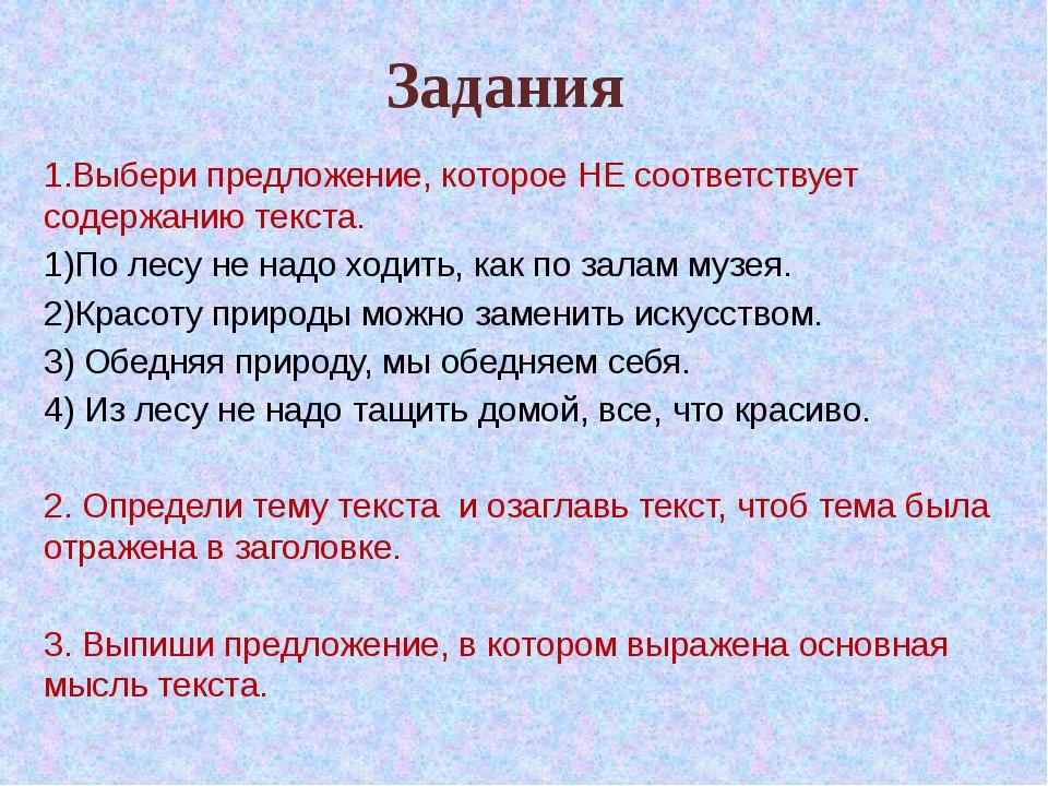 Задания 1.Выбери предложение, которое НЕ соответствует содержанию текста. 1)П...