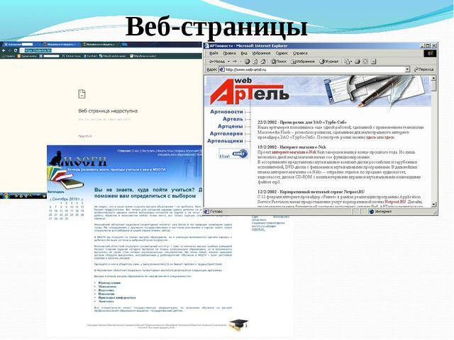 Веб-страницы