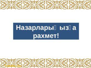 Назарларыңызға рахмет! Yznaika.com