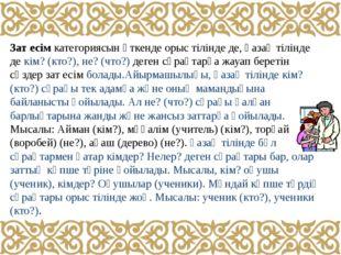 Зат есім категориясын өткенде орыс тілінде де, қазақ тілінде де кім? (кто?),