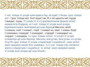 Қазақ тілінде тәуелдік категориясы бар, мұндай құбылыс орыс тілінде жоқ. Орыс