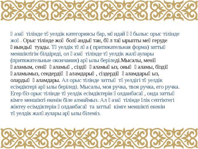Қазақ тілінде тәуелдік категориясы бар, мұндай құбылыс орыс тілінде жоқ. Орыс...