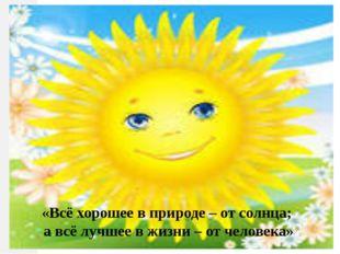 Литература 1. Климанова Л.Ф. Учебник для 2 класса «Литературное чтение».1 час