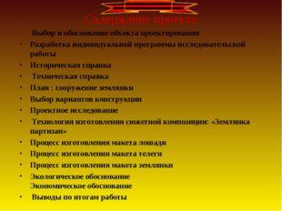 Содержание проекта. Выбор и обоснование объекта проектирования Разработка ин