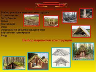 Выбор участка и варианты конструкции Строительство Заглубление Остов Вентиляц