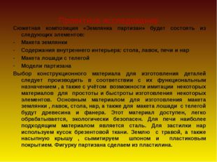Проектное исследование Сюжетная композиция «Землянка партизан» будет состоять