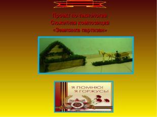Проект по технологии Сюжетная композиция «Землянка партизан»