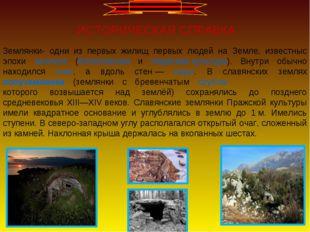 ИСТОРИЧЕСКАЯ СПРАВКА Землянки- одни из первых жилищ первых людей на Земле, из
