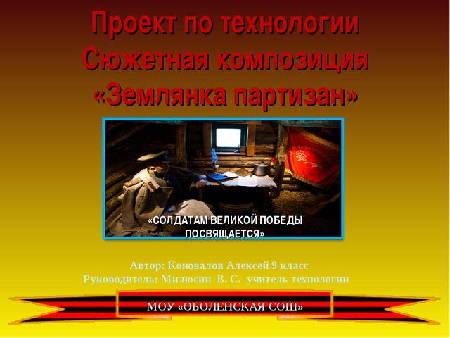 Проект по технологии Сюжетная композиция «Землянка партизан» «СОЛДАТАМ ВЕЛИКО...