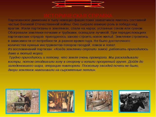 ИСТОРИЧЕСКАЯ СПРАВКА Партизанское движение в тылу немецко-фашистских захватчи...