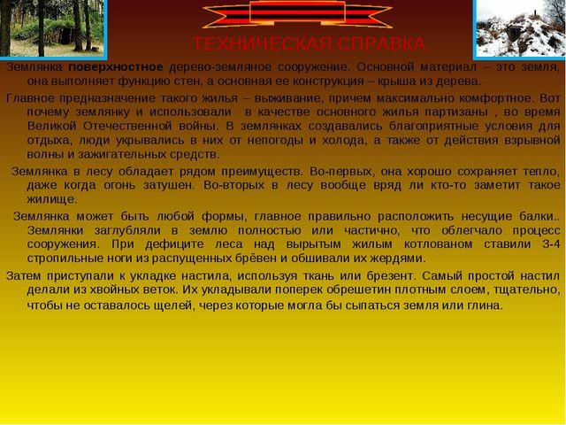 Землянка поверхностное дерево-земляное сооружение. Основной материал – это зе...