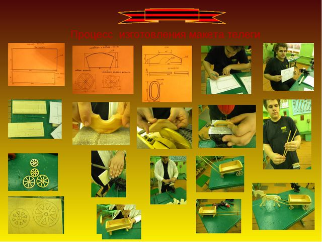 Процесс изготовления макета телеги