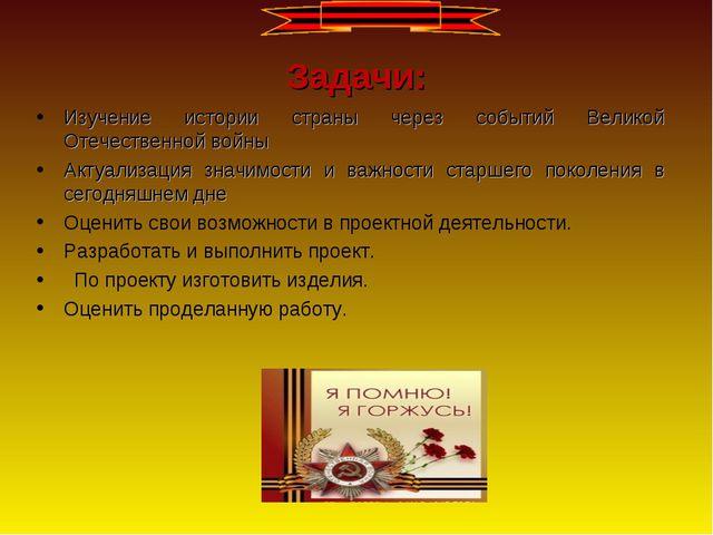 Задачи: Изучение истории страны через событий Великой Отечественной войны Акт...