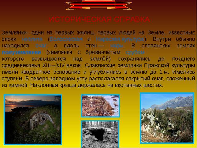 ИСТОРИЧЕСКАЯ СПРАВКА Землянки- одни из первых жилищ первых людей на Земле, из...