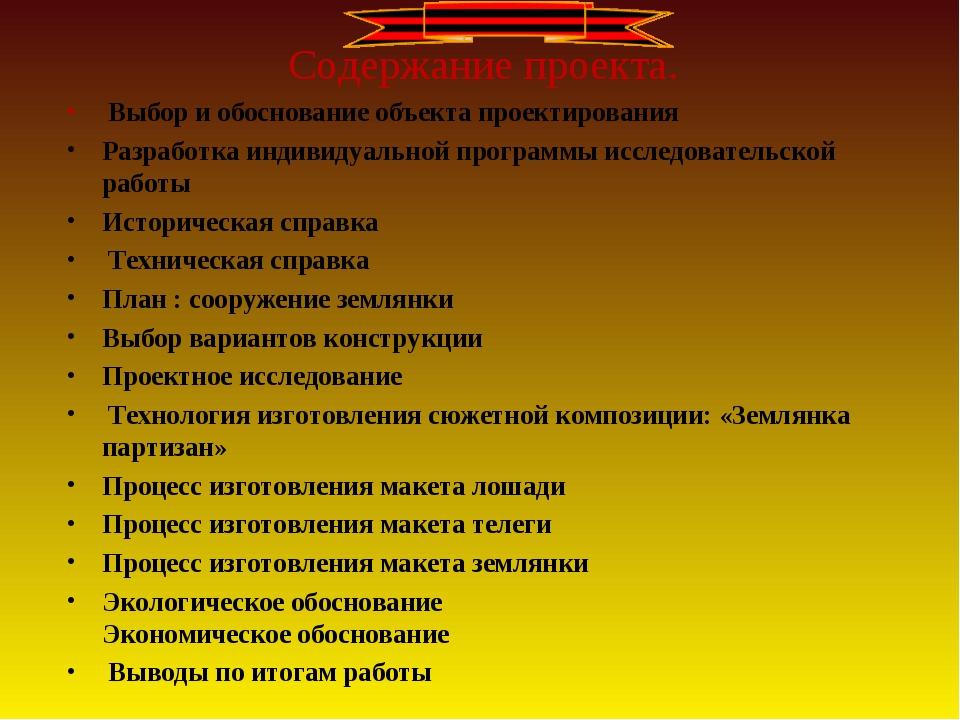 Содержание проекта. Выбор и обоснование объекта проектирования Разработка ин...