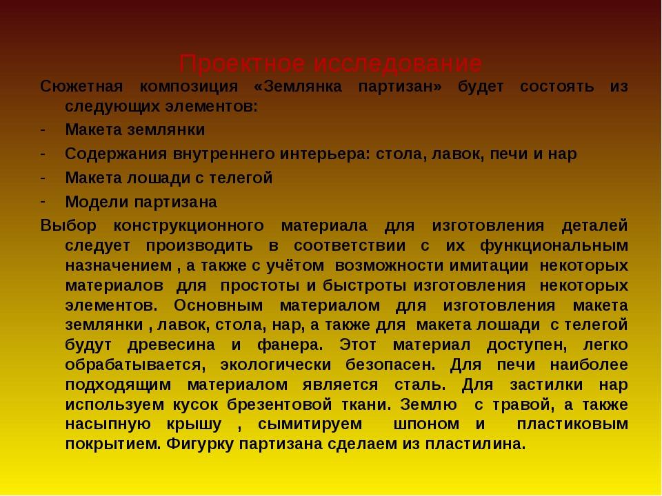 Проектное исследование Сюжетная композиция «Землянка партизан» будет состоять...