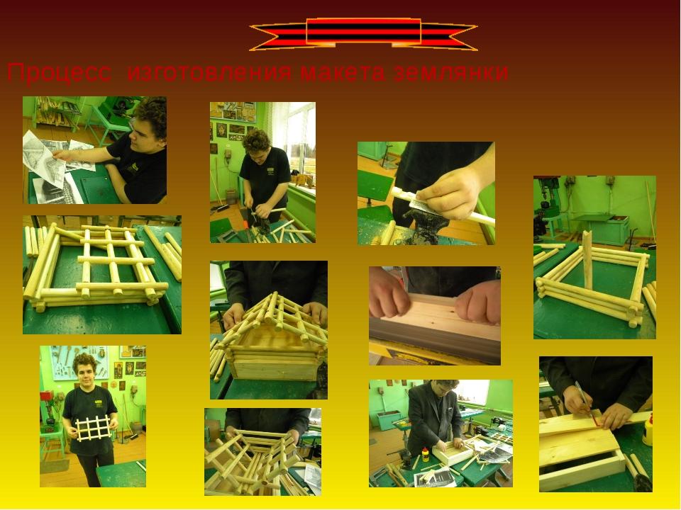 Процесс изготовления макета землянки