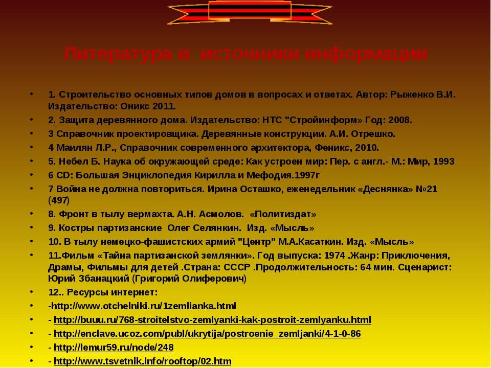 Литература и источники информации  1. Строительство основных типов домов в в...