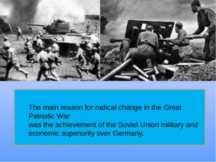 The main reason for radical change in the Great Patriotic War was the achieve