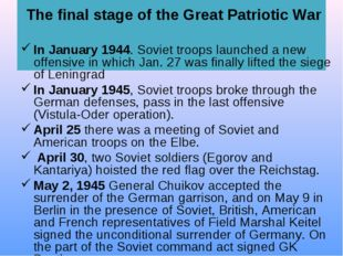 The final stage of the Great Patriotic War In January 1944. Soviet troops la