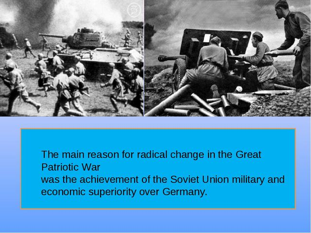 The main reason for radical change in the Great Patriotic War was the achieve...