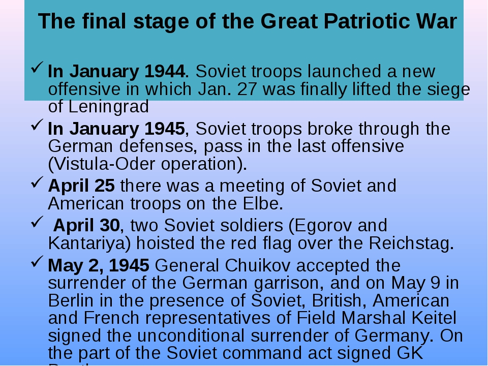The final stage of the Great Patriotic War In January 1944. Soviet troops la...