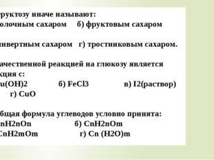 5. Фруктозу иначе называют: а) молочным сахаром б) фруктовым сахаром в) инвер