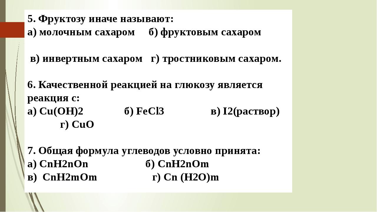 5. Фруктозу иначе называют: а) молочным сахаром б) фруктовым сахаром в) инвер...