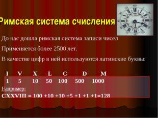Римская система счисления До нас дошла римская система записи чисел Применяет