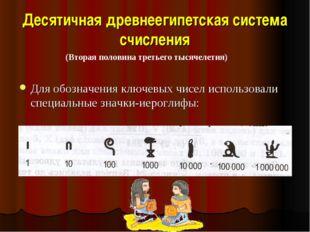 Десятичная древнеегипетская система счисления Для обозначения ключевых чисел