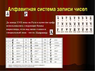 Алфавитная система записи чисел До конца XVII века на Руси в качестве цифр и