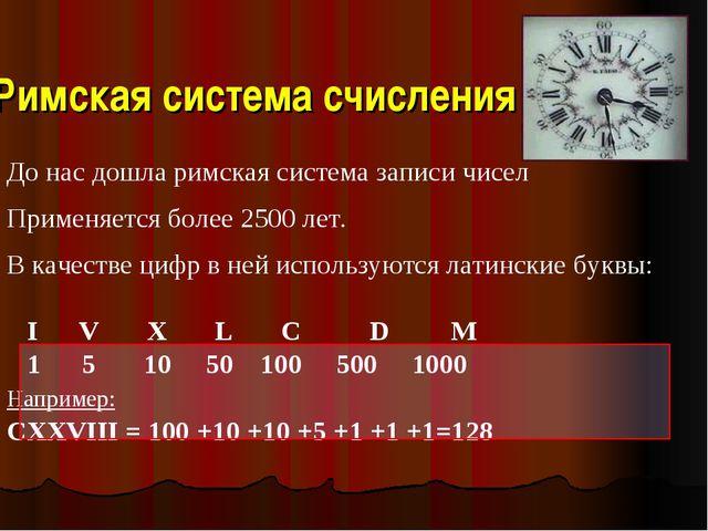 Римская система счисления До нас дошла римская система записи чисел Применяет...