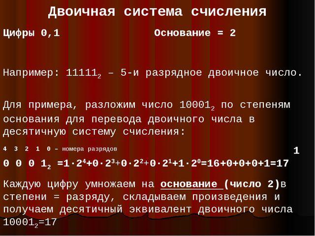 Двоичная система счисления Цифры 0,1 Основание = 2 Например: 111112 – 5-и раз...