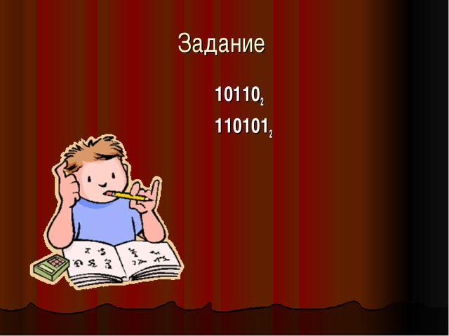 Задание 101102 1101012