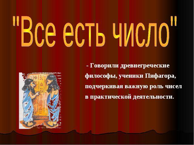 - Говорили древнегреческие философы, ученики Пифагора, подчеркивая важную ро...