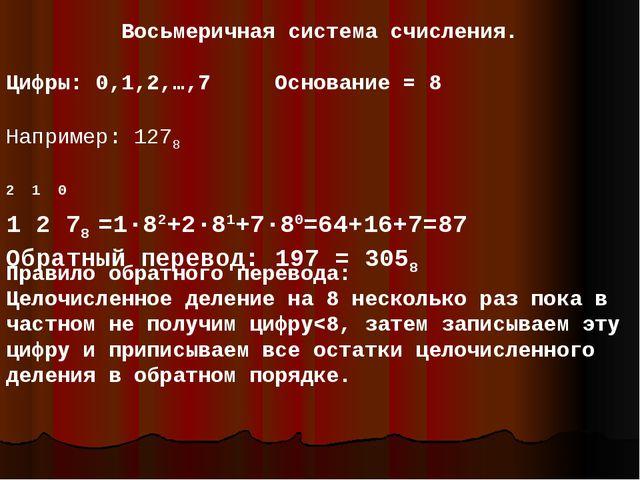 Восьмеричная система счисления. Цифры: 0,1,2,…,7 Основание = 8 Например: 1278...
