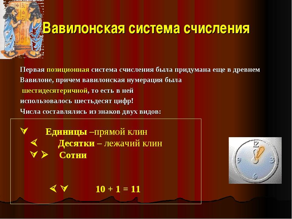Вавилонская система счисления Первая позиционная система счисления была приду...