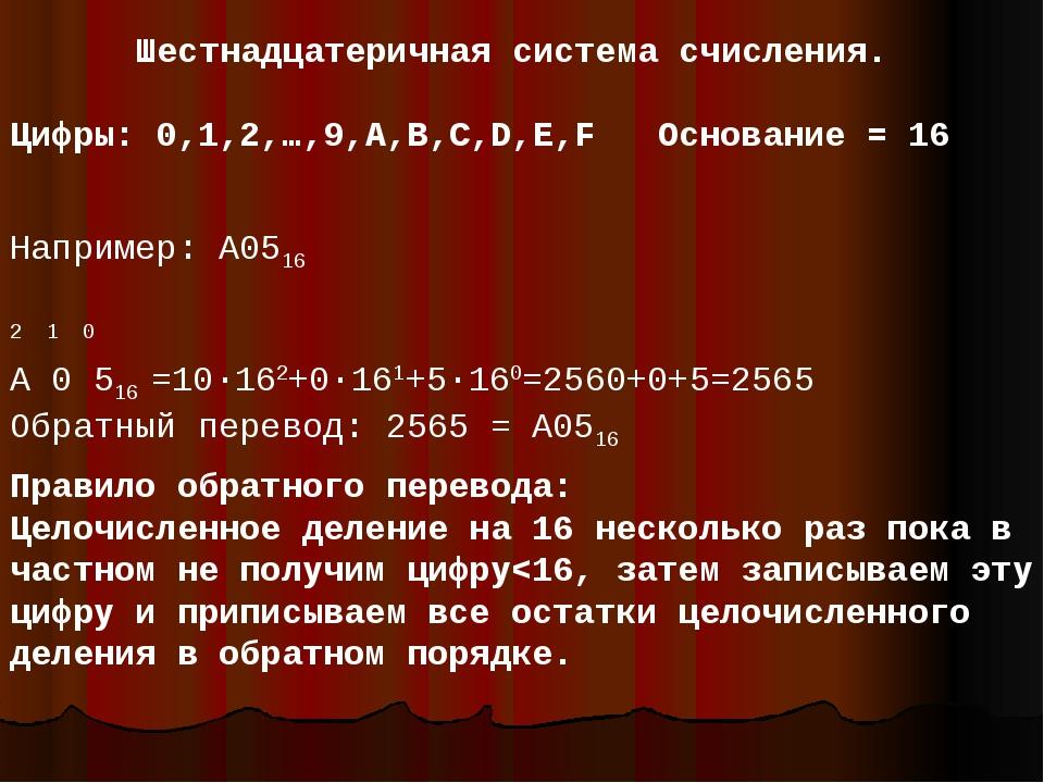 Шестнадцатеричная система счисления. Цифры: 0,1,2,…,9,A,B,C,D,E,F Основание =...