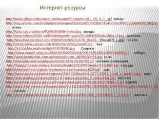 http://www.gibsonsdiscount.com/images/mosquito-gif -_20_4_1_.gif комар http:/